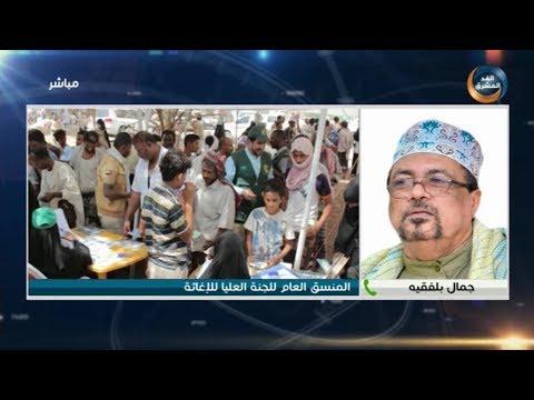 جمال بلفقيه: إغلاق مكاتب اليونيسف قد يتسبب في مجاعة بالمناطق الخاضعة لسيطرة الانقلابيين