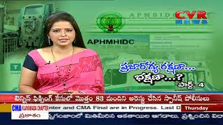 AMTZ ప్రజారోగ్య రక్షణా..భక్షణా..?|Scams Care of Address AP Medtech Zone| 3000 Cr | Part-4 |CVR News - CVRNEWSOFFICIAL