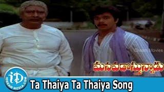 Ta Thaiya Ta Thaiya Song - Manavadostunnadu Movie Songs - Arjun, Sobhana, KV Mahadevan Songs - IDREAMMOVIES