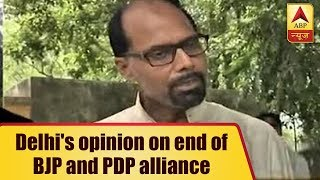 Delhi's Opinion: BJP and PDP's end of alliance will witness the betterment of J&K - ABPNEWSTV
