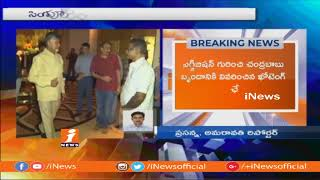 Chandrababu Naidu Tour Continue on Second Day In Singapore | To Attend World Cities Summit | iNews - INEWS