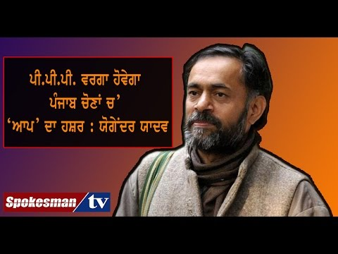 <p>Swaraj India Convener Yogendra Yadav has said that Aam Aadmi Party will suffer the same fate as Peoples&#39; Party of Punjab had in 2012.</p>