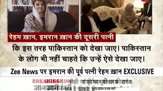 Zee News Exclusive: In conversation with Imran Khan's ex-wife Reham Khan - ZEENEWS