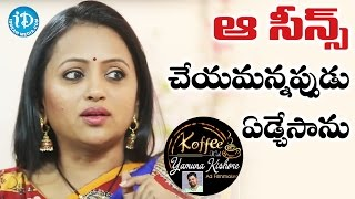 I Cried When They Asked Me To Do That Scene - Suma Kanakala || Koffee With Yamuna Kishore - IDREAMMOVIES