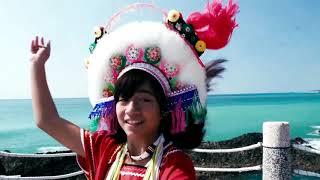 豐濱鄉公所產業宣導短片