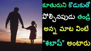 Daughter - An Emotional WhatsApp Short Film | Telugu | Naveen Mullangi - YOUTUBE