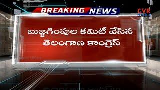 బుజ్జగింపుల కమిటీ వేసిన తెలంగాణ కాంగ్రెస్ l AICC Special Committee For Telangana Congress Rebels - CVRNEWSOFFICIAL