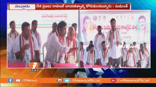 People Waiting For Rahul Gandhi Rule | Kovvur Congress Party In charge Sumanth Reddy | iNews - INEWS