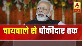 PM Modi urges supporters to take 'main bhi chowkidaar' pledge - ABPNEWSTV