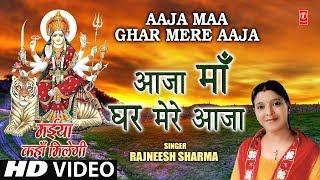 आजा माँ घर मेरे आजा Aaja Maa Ghar Mere Aaja I RAJNEESH SHARMA I Full HD Video Song - TSERIESBHAKTI