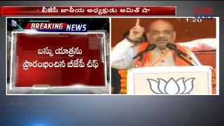 Amit Shah addresses Public Meeting in Palasa | Slams CM Chandrababu | CVR News - CVRNEWSOFFICIAL