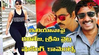 Ravi Teja And Srinu Vaitla Sensational Comments On Illeana | Amar Akbar Anthony Movie | TeluguOne - TELUGUONE