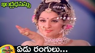Indhradanussu Telugu Movie Songs | Edu Rangulu Video Song | Krishna | Jayamalini | Mango Music - MANGOMUSIC