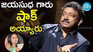 Actress Jayasudha Were Shocked - Director Ram Gopal Varma | Ramuism 2nd Dose - IDREAMMOVIES