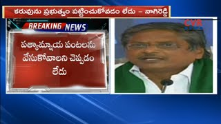 YCP Leader Nagi Reddy Fires on TDP for not Caring Drought Farmers | CVR News - CVRNEWSOFFICIAL