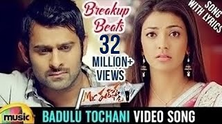 Breakup Beats | Badhulu Thochanai Video song With Lyrics | Mr Perfect Telugu Movie | Mango Music - MANGOMUSIC