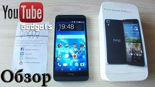 HTC Desire 626G Обзор смартфона