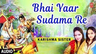 Bhai Yaar Sudama Re I Krishna Bhajan I KARISHMA SISTER I Full Audio Song I T-Series Bhakti Sagar - TSERIESBHAKTI