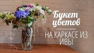 Флористика Букет на каркасе. Мастер класс. Floristics The framework for the bouquet