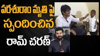Ram Charan reacts to Parasuram's death || Ram Charan little fan Parasuram death || #RamCharan - IGTELUGU