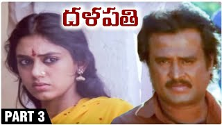 Dalapathi Telugu Full Movie | Rajinikanth | Mammootty | Shobana | Ilayaraja | Thalapathi | Part 3 - RAJSHRITELUGU