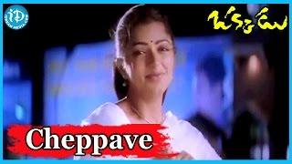Cheppave Chirugaali Song    Okkadu Movie Songs    Mani Sharma Hit Songs    Mahesh Babu, Bhumika - IDREAMMOVIES