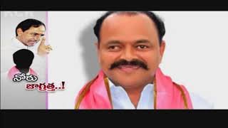 TRS Leaders Fears On Phone Calls Recording | CM KCR Serious On Leades | iNews - INEWS
