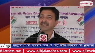 video : मतदाताओं को जागरूक करने के लिए स्वीप कार्यक्रम का आयोजन