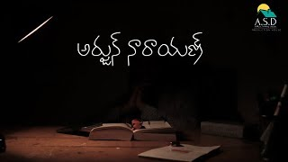 Arjun Narayan || Telugu short film - YOUTUBE