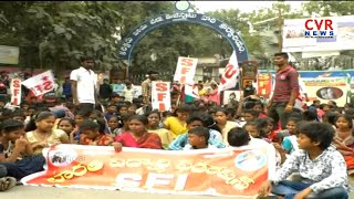 SFI Stage Protest At Vizianagaram Collectorate office : Midday Meal Privatisation | CVR News - CVRNEWSOFFICIAL