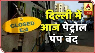 Petrol pumps to remain shut in Delhi today - ABPNEWSTV