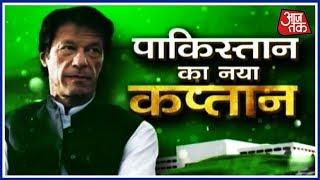 Imran Khan बने Pakistan के नए कप्तान, भारत पाकिस्तान के रिश्तों में होगा सुधार ? - AAJTAKTV