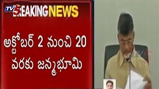 AP CM Review on Janmabhoomi scheme with Collectors : TV5 News - TV5NEWSCHANNEL