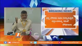 TDP Coordination Meeting in Vijayawada Today | To Discuss on Nava Nirmana Deeksha | iNews - INEWS