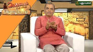 Avvai Sonna Mozhiyaam | Morning Cafe 26-06-2017  PuthuYugam TV Show
