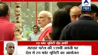 PM Modi pays floral tribute to Sardar Patel - ABPNEWSTV