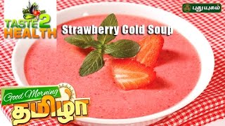 "Taste2Health 26-02-2017 ""Strawberry Cold Soup"" – Good Morning Tamizha PuthuYugam TV Show"