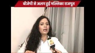 I am hurt that party protects rapists, actress Mallika Rajput quits BJP - ABPNEWSTV