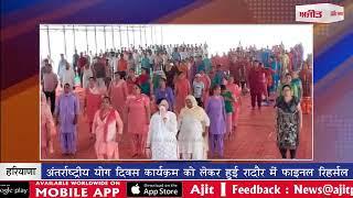 video : अंतर्राष्ट्रीय योग दिवस कार्यक्रम को लेकर हुई रादौर में फाइनल रिहर्सल