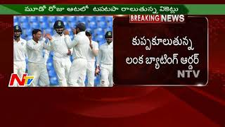 Team India Continues to Dominate Sri Lanka || India Vs Sri Lanka || #PallekeleTest || NTV - NTVTELUGUHD