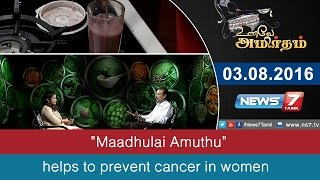 """""""Maadhulai Amuthu"""" helps to prevent cancer in women 