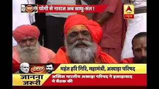 Akhil Bharatiya Akhara Parishad angry with Yogi govt, not to be part of Kumbh's 'Shanti Sn - ABPNEWSTV