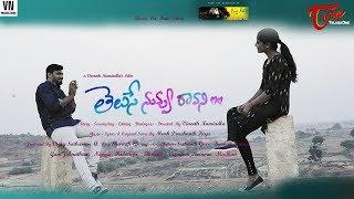 O Pilla Nee Valle Song | Gani Johnathan, Navya | Vineeth Namindla | Telugu Songs - TELUGUONE