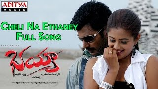 Cheli Na Ethaney Full Song II Bhayya Movie II Vishal, Priyamani - ADITYAMUSIC