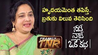 హృదయమెంత తపిస్తే..బ్రతుకు విలువ తెలిసింది Full Song| Needi Naadi Oke Katha Movie | Frankly With TNR - IDREAMMOVIES