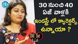 30 నుంచి 40 ఏజ్ వాళ్లకి ఇండస్ట్రీ లో క్యారెక్టర్స్ ఉన్నాయా? - Ashrita || Dil Se With Anjali - IDREAMMOVIES
