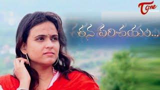 Tana Parichayam | Latest Telugu Short Film 2017 | Directed by Manoj Palleti  #TeluguLatestShortFilms - TELUGUONE
