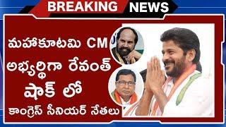 Revanth Reddy MahaKutami CM Candidate | Congress Party Senior Leaders In Shock | TVNXT Hotshot - MUSTHMASALA