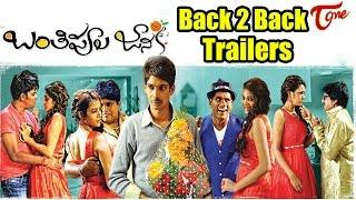 Banthi Poola Janaki Movie Latest Trailers   Back 2 Back   Deeksha Panth   Dhanraj   Shakalaka Shanka - TELUGUONE
