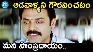 ఆడవాళ్ళని గౌరవించటం మన సాంప్రదాయం. || Namo venkatesha Movie Scenes || Venkatesh, Trisha - IDREAMMOVIES